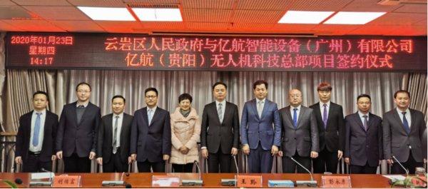 亿航智能携手贵州省大数据产业聚集地 与贵阳市云岩区达成战略合作