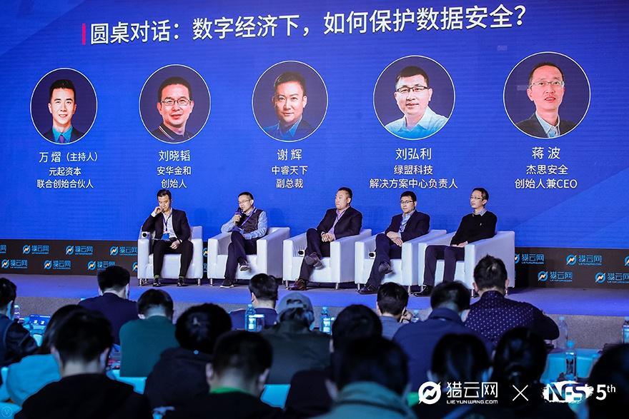 中睿天下副总裁谢辉:数据安全已从合规导向转为内生诉求