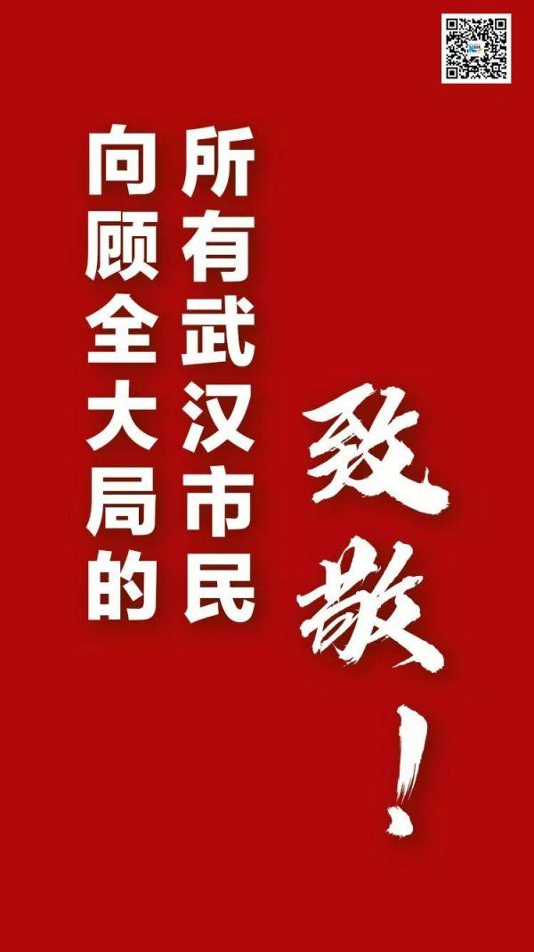 向顾全大局的所有武汉市民,致敬!