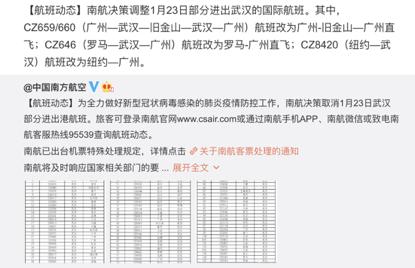 民航局紧急通知削减涉武汉航班,多家航司已调整航班计划