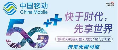 """杨杰:构筑创世界一流""""力量大厦"""" 推动5G融入百业"""