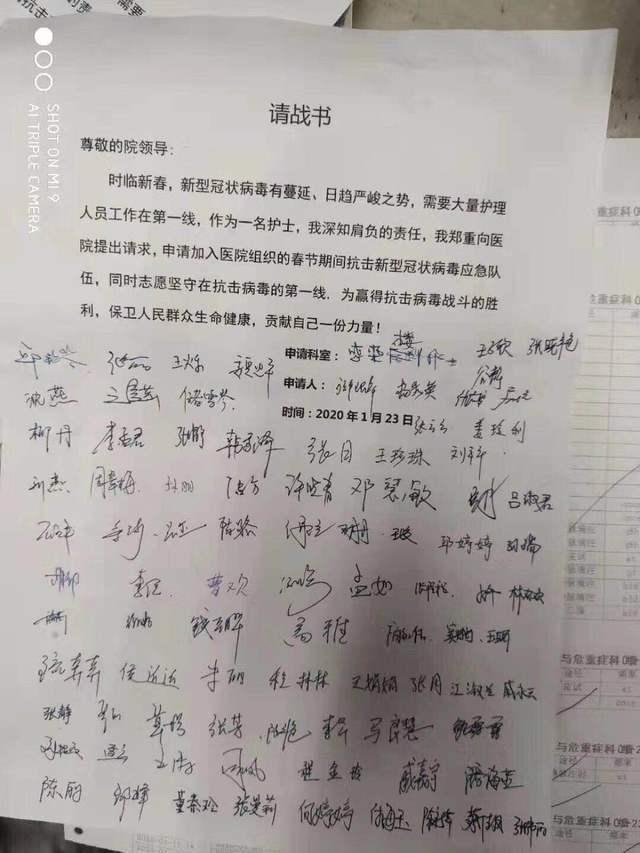 """安医大医护人员写下联名""""请战书""""自愿加入春节期间医疗应急队"""