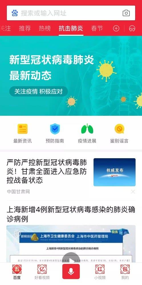 百度APP幸运飞艇官网上线疫情频道便于用户能