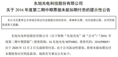 公司债券连续两年违约,东旭光电的流动性困难还要持续多久?