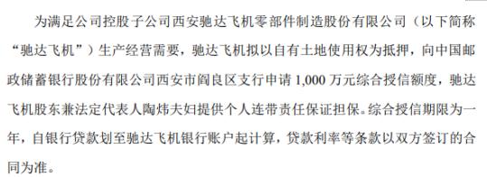 海格通信控股子公司以资产抵押向银行申请1000万元综合授信额度