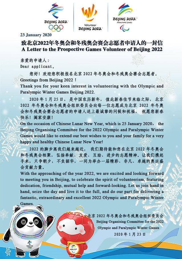 北京冬奥组委为赛会志愿者申请人送上新春祝福