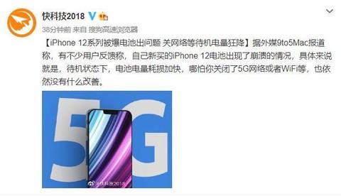"""iPhone 12系列又出""""电池门"""",库克真的很闹心"""