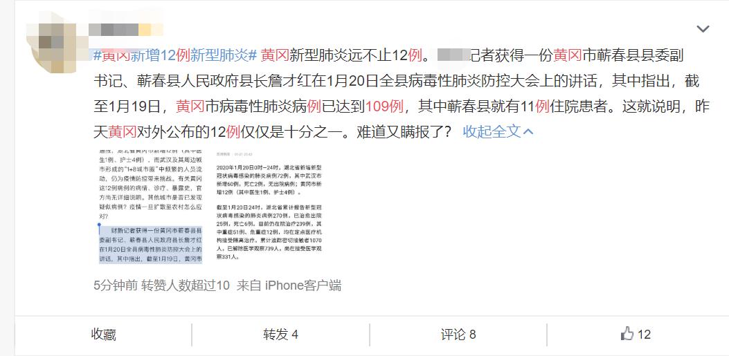 有网友在微博发文,质疑黄冈新型冠状病毒肺炎患者的人数。