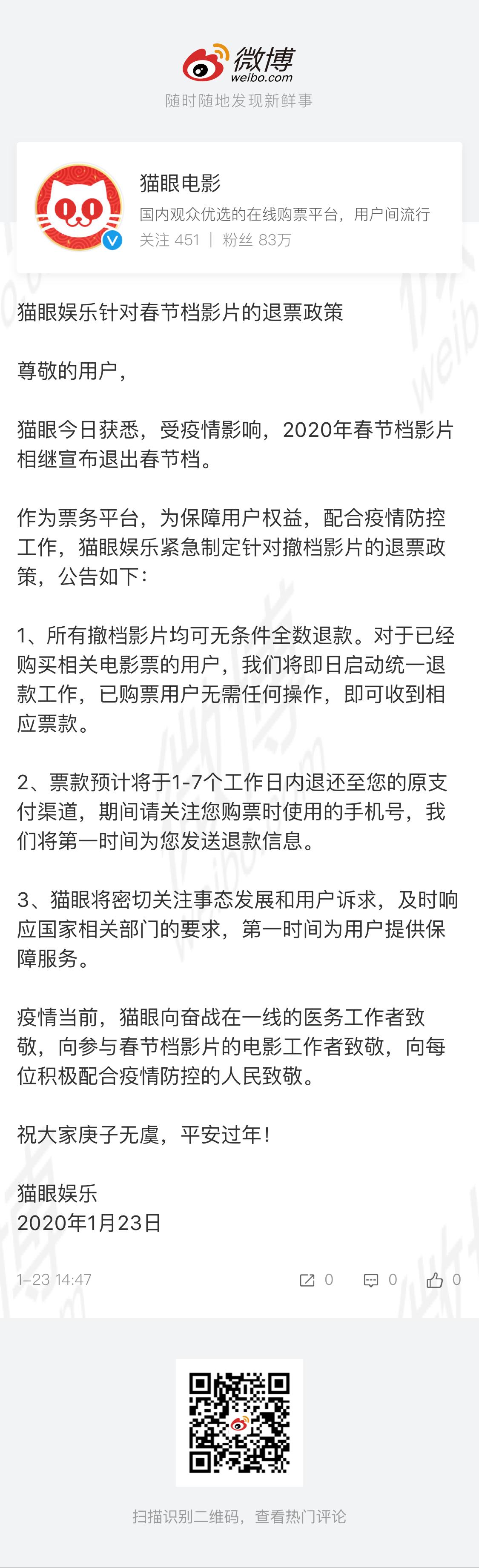 猫眼公布春节档影片退票细则:无需操作,直接退票