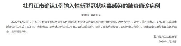 黑龙江确诊首例输入性新型冠状病毒感染的肺炎病例