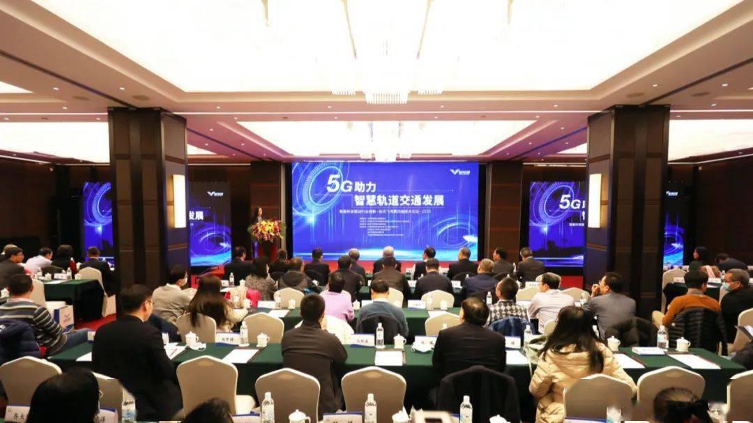 5G助力智慧轨道交通发展 佳讯飞鸿第四届技术论坛在京召开