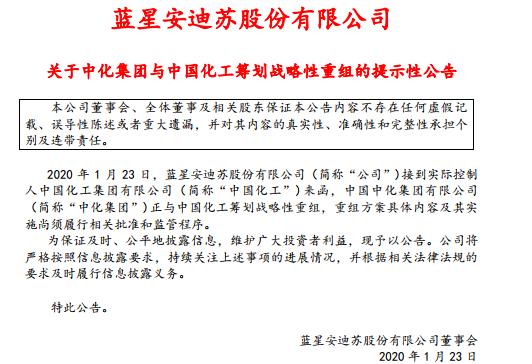 多家上市公司披露:中化集团与中国化工拟战略性重组