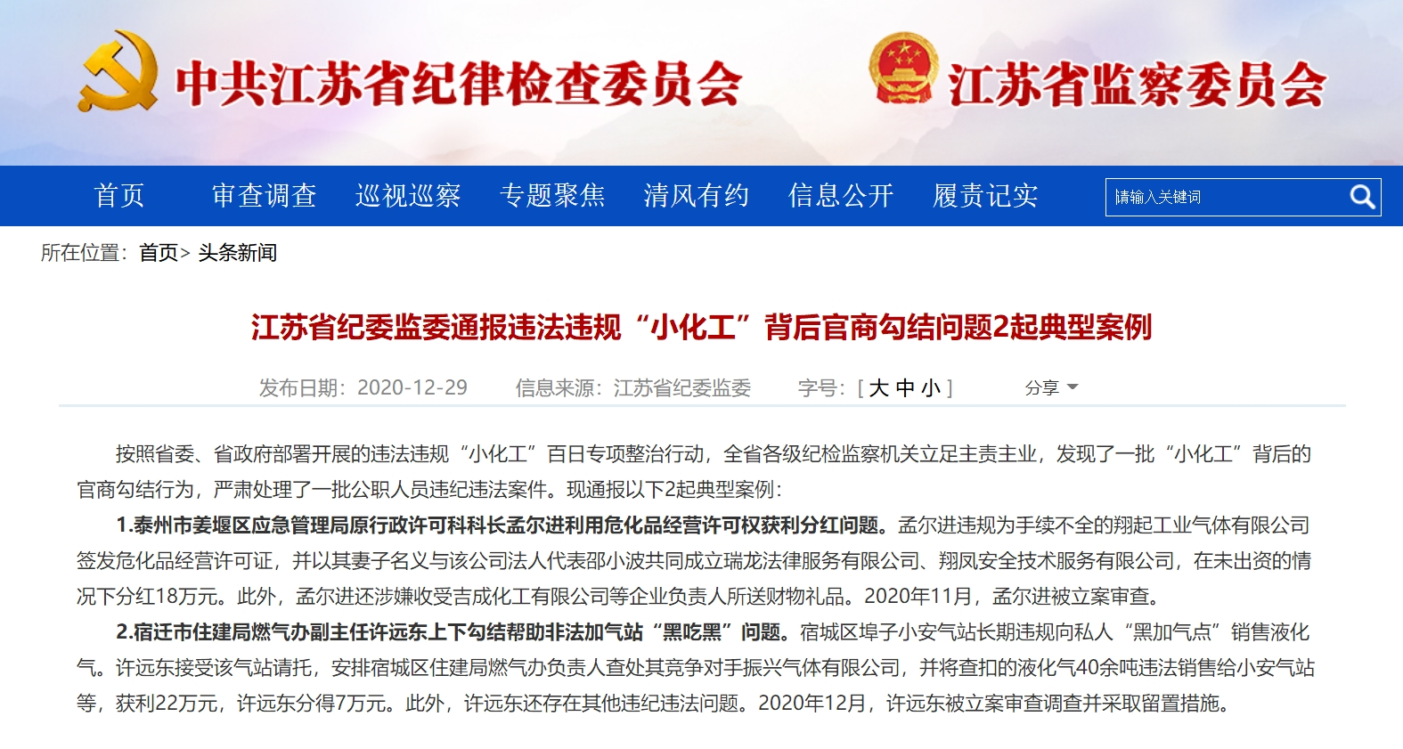 """江苏省纪委监委通报两起""""小化工""""背后官商勾结典型案例图片"""