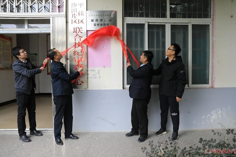 贺州市61个派出乡镇(街道)监察办公室正式挂牌成立图片