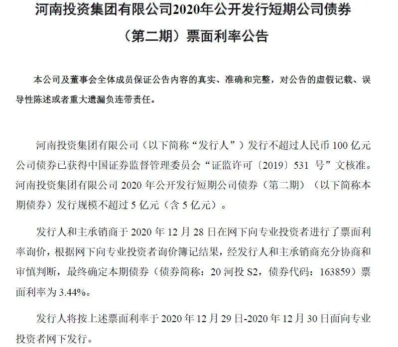 永煤违约1个半月后河南投资集团发新债 机构称恢复