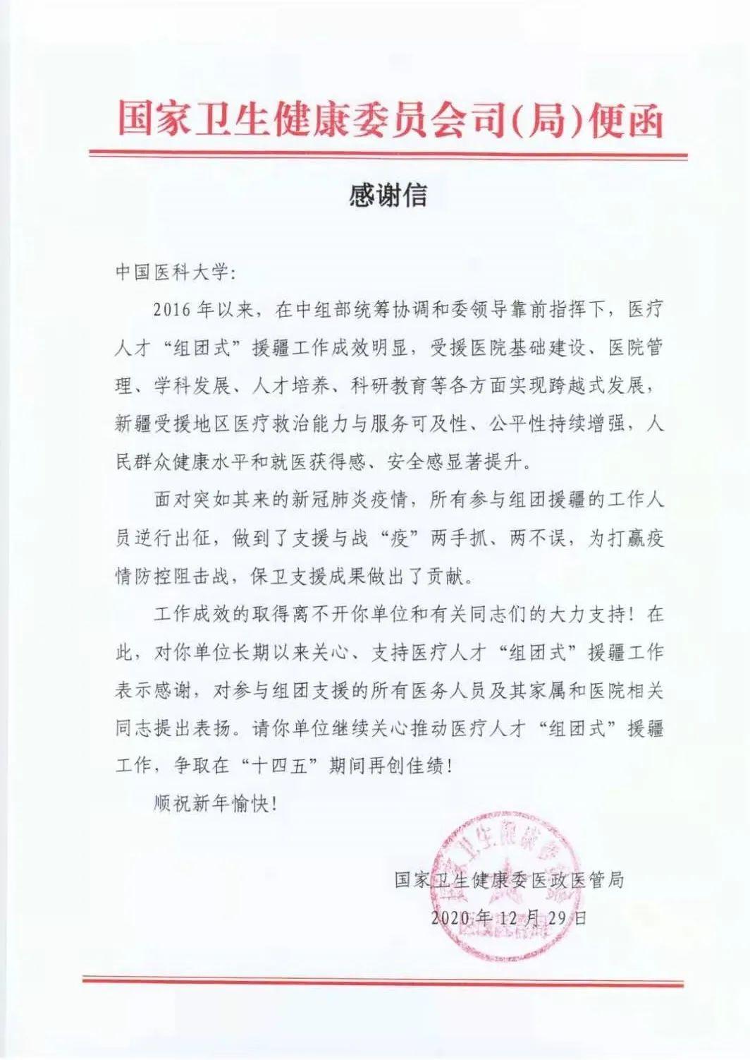 国家卫健委医政医管局致中国医科大学的感谢信图片