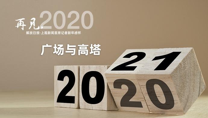 再见,2020   广场与高塔图片
