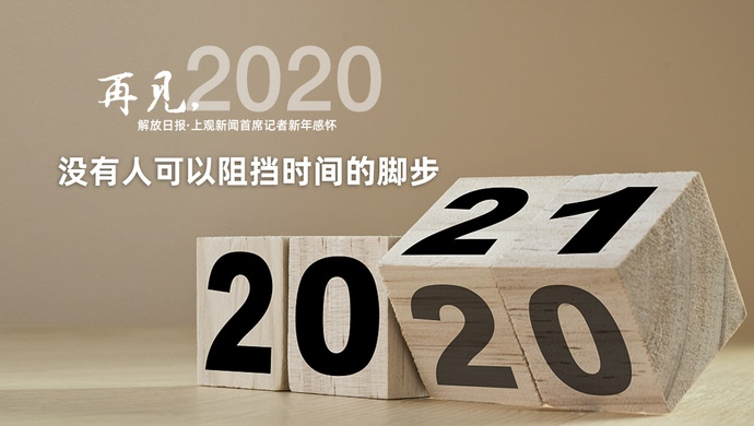 再见,2020 | 没有人可以阻挡时间的脚步图片