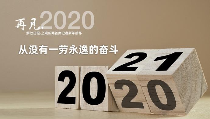 再见,2020   从没有一劳永逸的奋斗图片