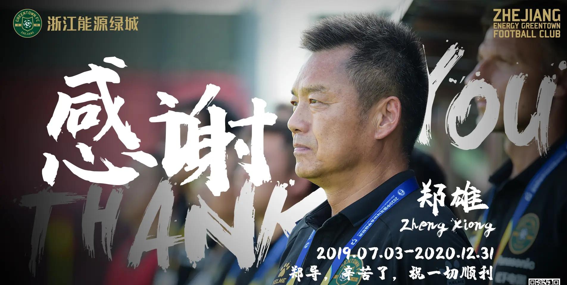 官方:郑雄不再担任浙江绿城足球俱乐部主教练