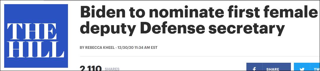 拜登提名美国首位女性国防部副部长