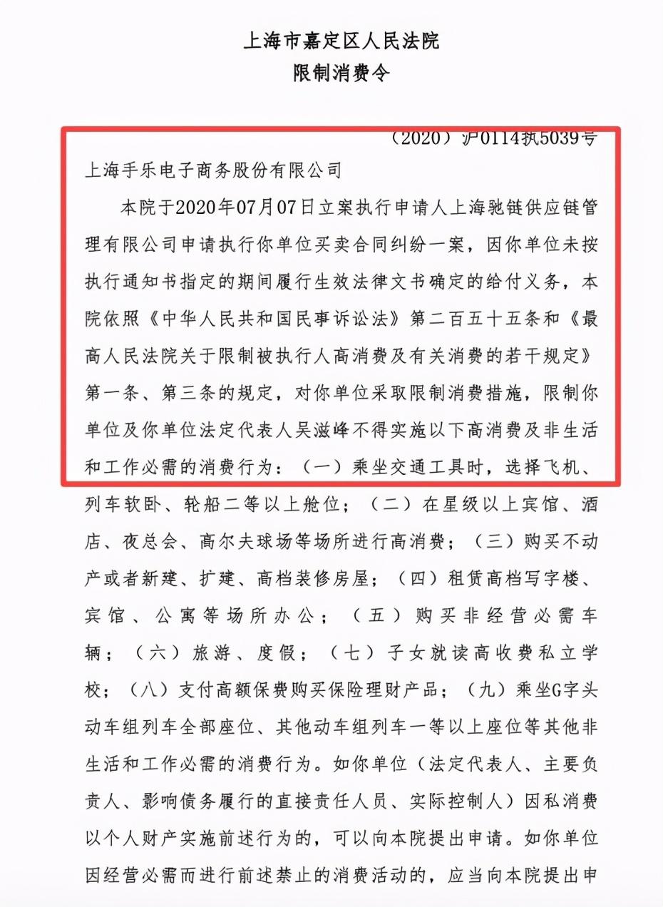 """贝思客母公司收限制消费令""""网红""""不诚信一样玩完"""