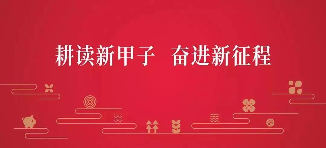 华中农业大学2021年新年贺词图片