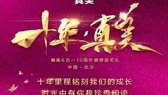 直销企业中脉曾于12月底在武汉举