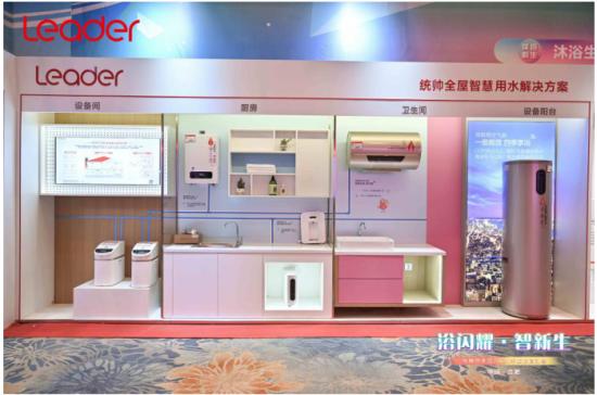 Leader发布12款新品热水器家庭健康用水场景已上线
