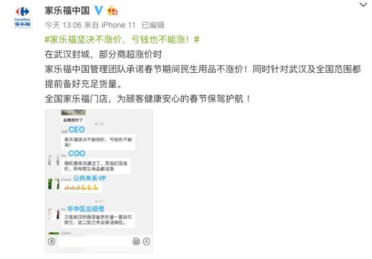 家乐福中国:防疫期间健康商品不涨价,武汉库存蔬菜百余吨肉类50吨