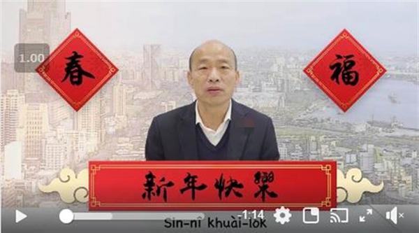 """韩国瑜发短片与民众拜年 预告2、3月有""""重大消息"""""""