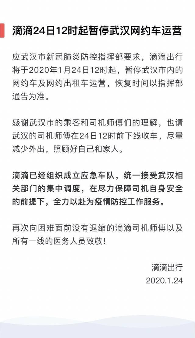 滴滴24日12时起暂停武汉网约车运营