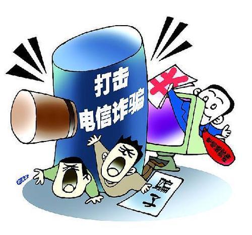 春节防诈指南来啦!山东去年破获电信诈骗案17505起,挽回损失25.38亿