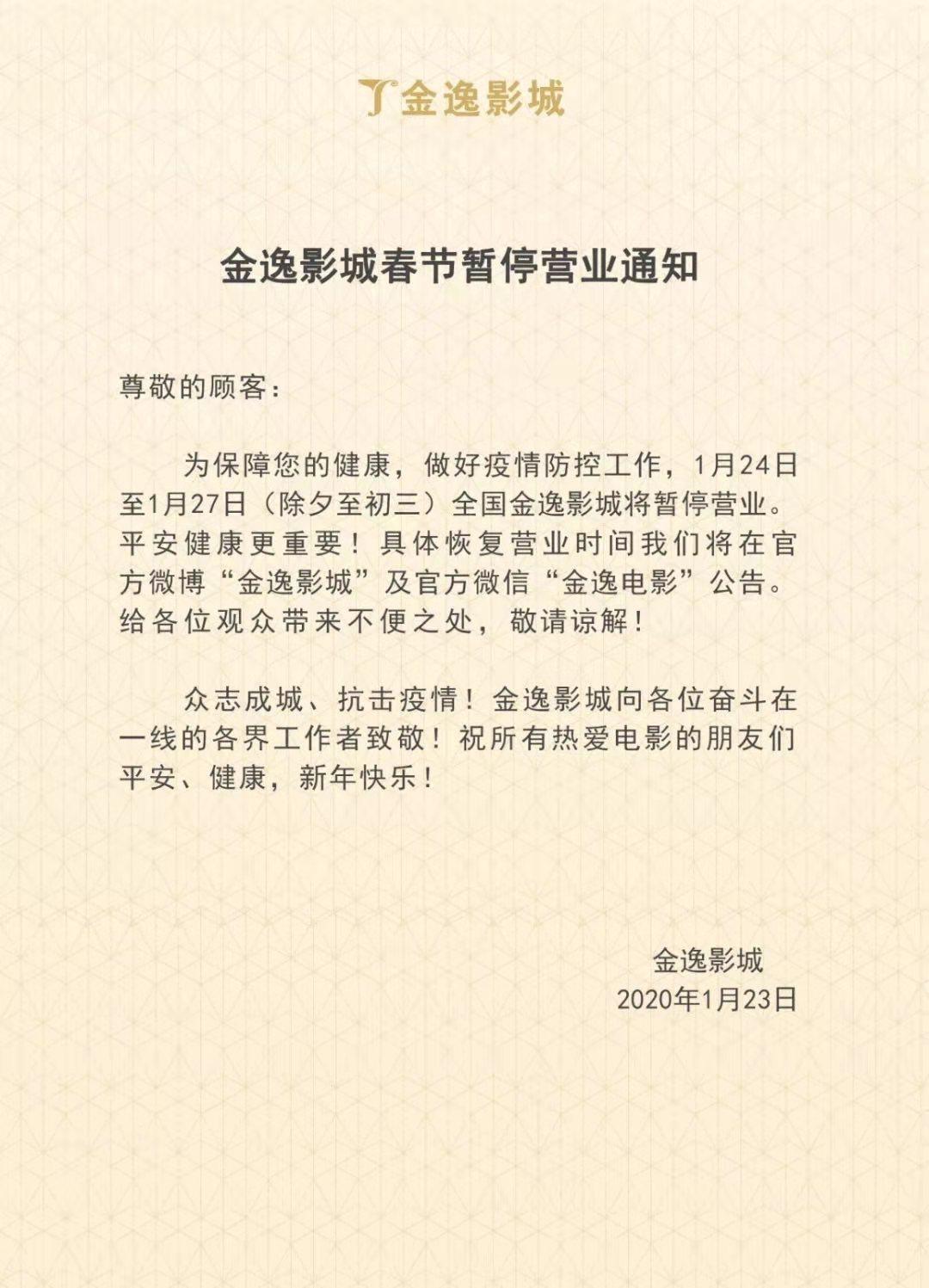 北京:大地、金逸、卢米埃、博纳等影院宣布春节暂停营业