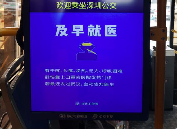 深圳发布15例新型冠状病毒病例信