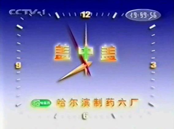 春晚冠名商沉浮史:贾跃亭曾出镜喊出这句话,3年后乐视网玩完了