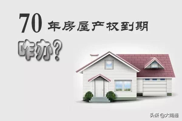土地使用权限70年,房屋寿命50年?房子能挨到土地续租吗?