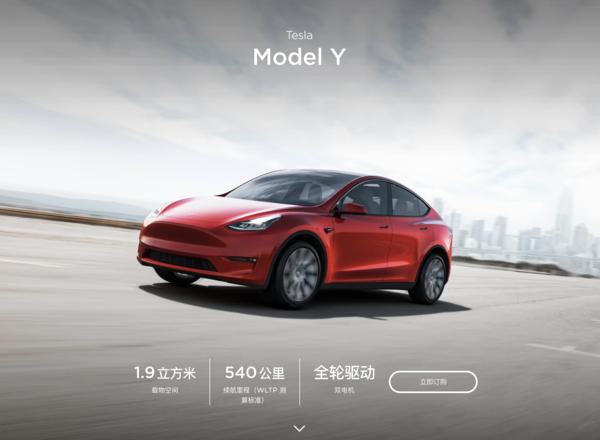 生产进度加快 特斯拉Model Y最早或将于2月正式交付