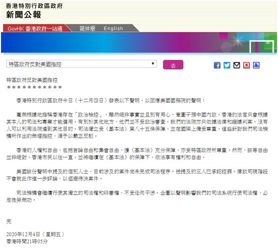 """港府:美国毫无根据指称香港存在""""政治检控"""",绝非事实且别有用心图片"""