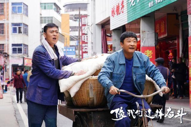 《像我们这样奋斗》剧组春节热拍深挖奋斗内核