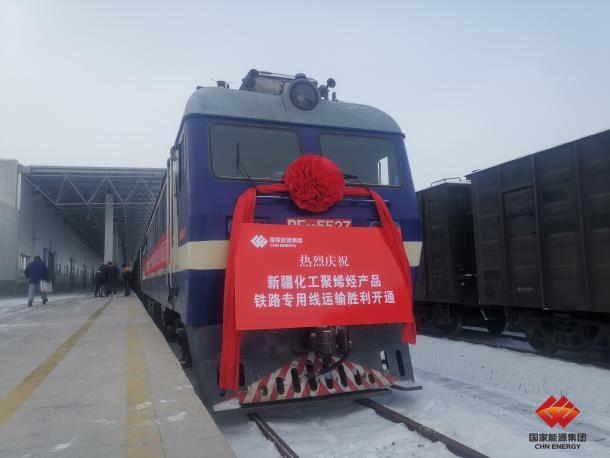 化工公司新疆聚烯烃产品铁路专用线正式开通