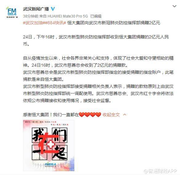 共抗疫情!恒大许家印向武汉市新冠肺炎防控指挥部捐赠2亿