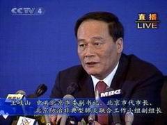 重温:非典时期王岐山同志接受中央电视台专访视频及文字实录