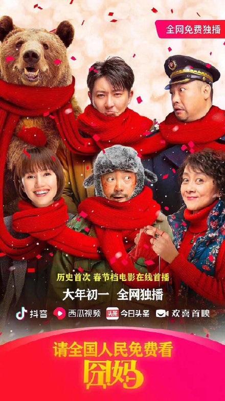 上海南京徐州苏州无锡等多地电影行业谴责徐峥《囧妈》网络免费首播