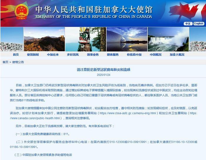 中国驻加使领馆提醒中国公民配合加拿大防疫措施