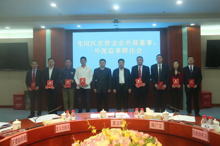 16人受聘!深圳龙岗区直管国有企业在全市率先实现外部董事、外部监事委派全覆盖