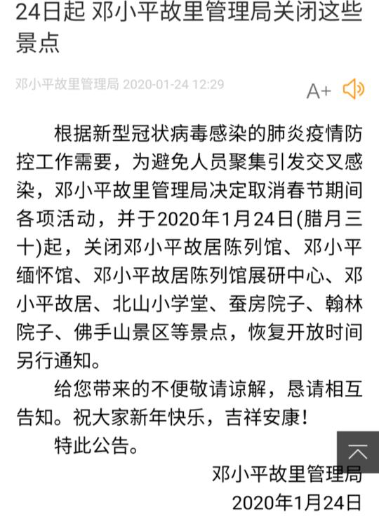 24日起 四川广安邓小平故里管理局关闭这些景点