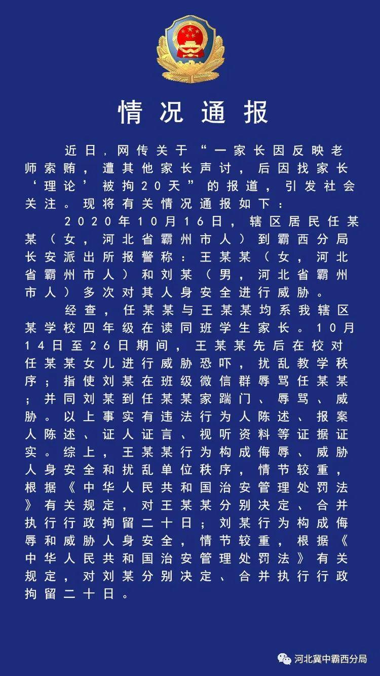 """河北沧州市教育局核查""""班主任索贿"""":调离教师岗 校长被免职"""