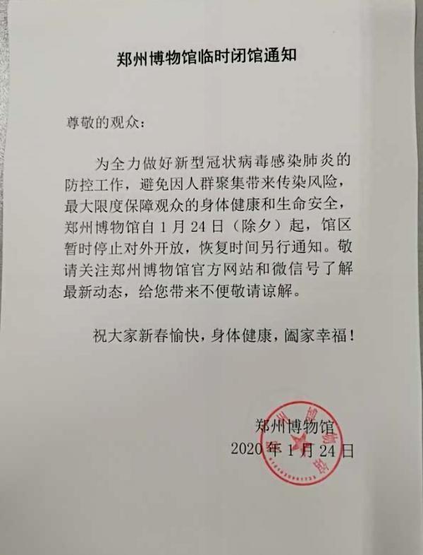 郑州博物馆(包括新馆)、二七纪念馆等郑州文物局下属场馆即日起全部关闭