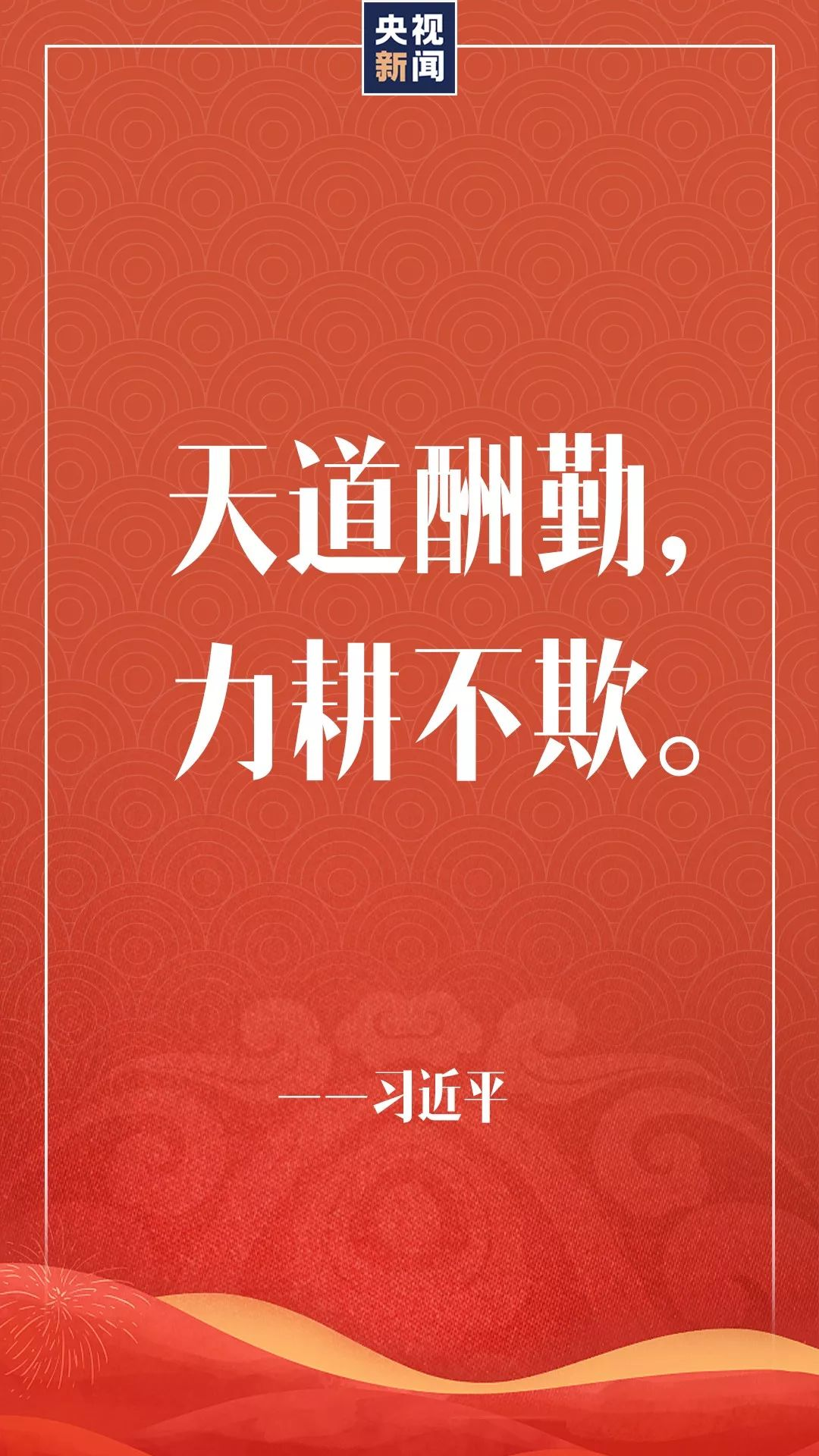 习近平:时间属于奋进者 历史属于奋进者